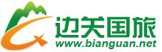 广西东兴边关国际旅行社有限公司