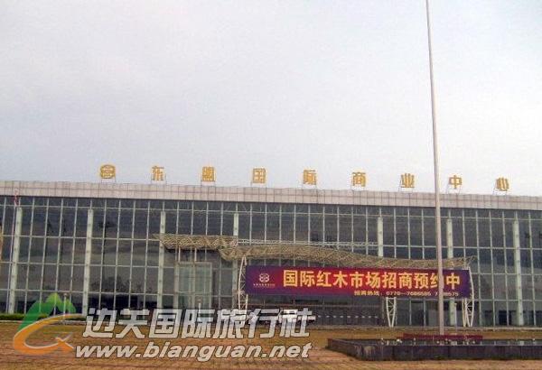 东兴红木市场(东盟国际商业中心)