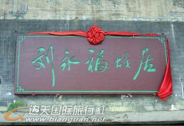 刘永福那良故居,防城港刘永福那良故居