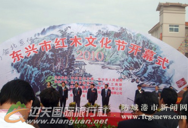 红木文化产业园,东兴红木文化产业园