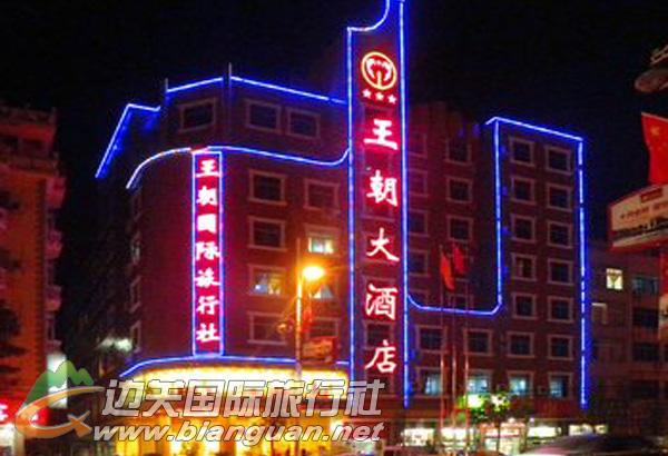 东兴王朝大酒店