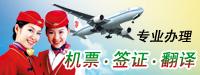 机票·签证·翻译