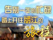 告别一年的忙碌,踏上开往丽江的旅程