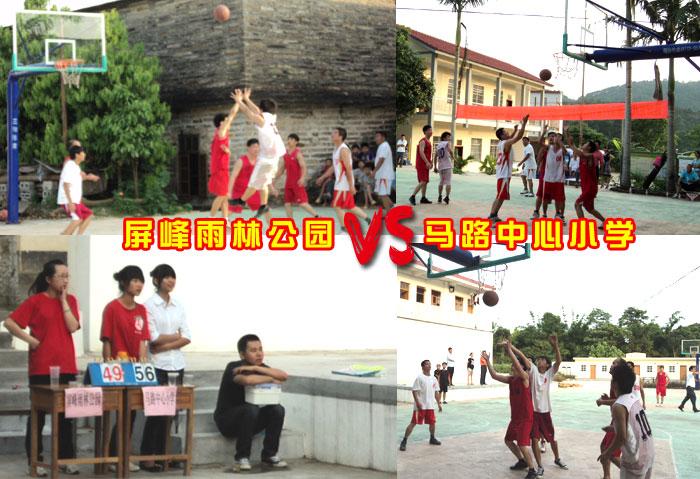 东兴屏峰雨林公园 马路镇中心校篮球友谊赛