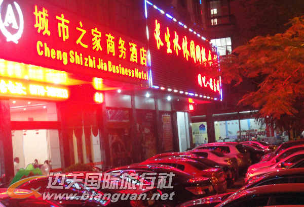 东兴城市之家商务酒店