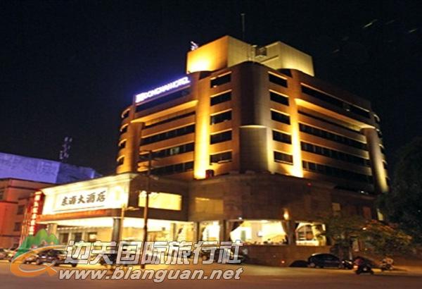 东海大酒店