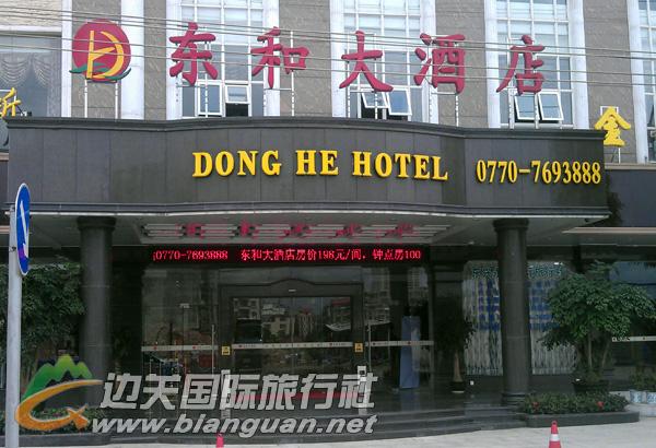 东和大酒店