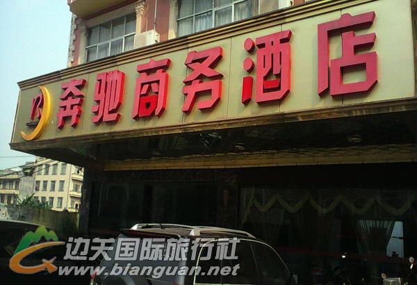 东兴奔驰商务酒店