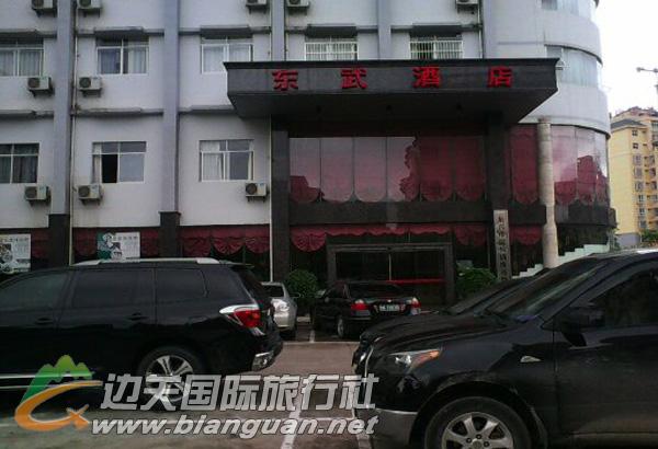 东兴东武酒店