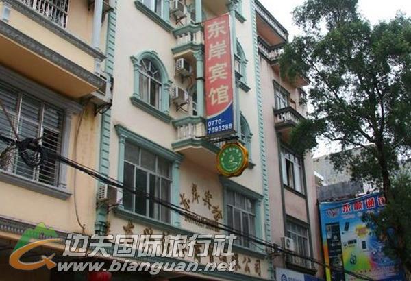 东兴东岸宾馆