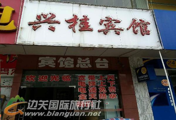 东兴兴桂宾馆