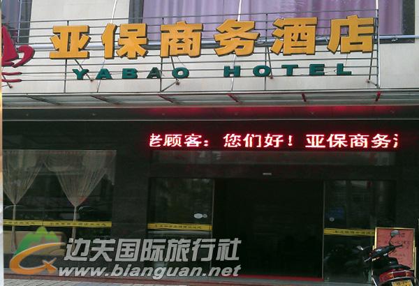 东兴亚保商务酒店