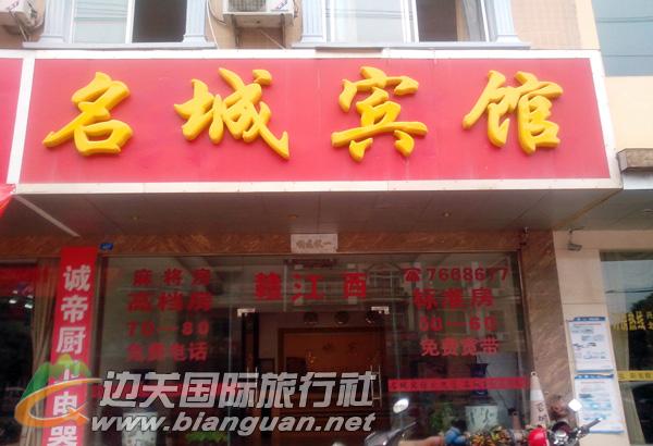 东兴名城宾馆