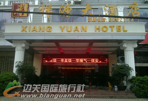 东兴祥源大酒店