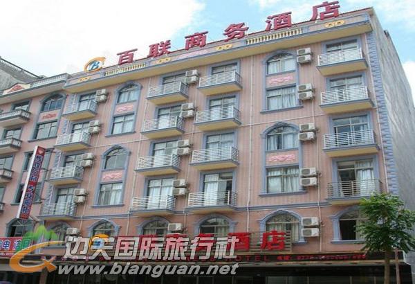 东兴百联商务酒店
