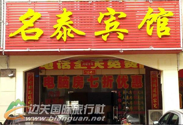 东兴名泰宾馆