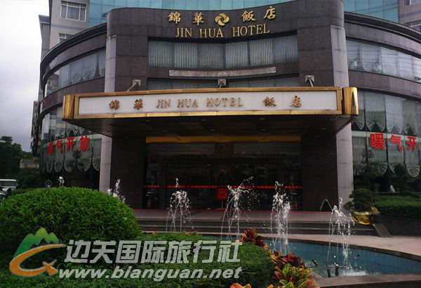 东兴锦华饭店