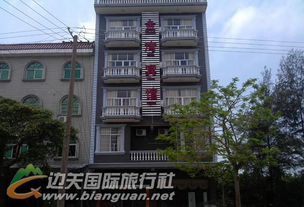 东兴金湾宾馆