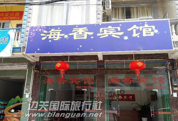 东兴海香宾馆