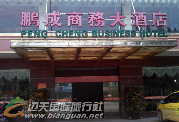 东兴江平鹏城商务酒店