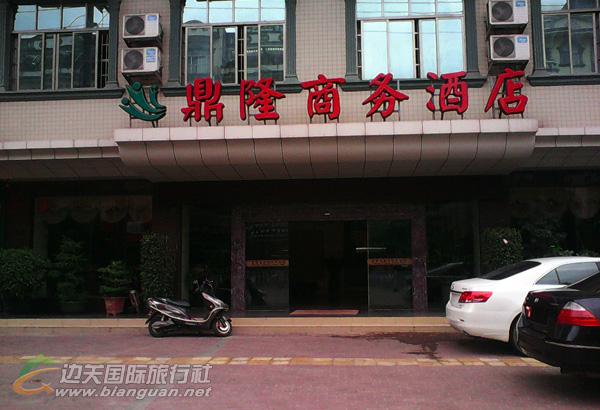 东兴鼎隆商务酒店