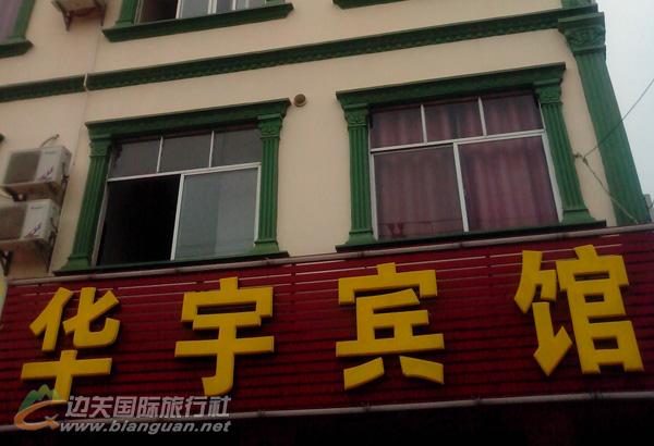 东兴华宇宾馆