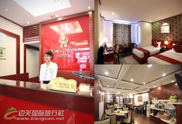 河内董青酒店(Dong Thanh Hotel)