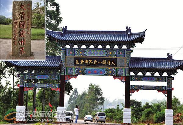 防城港北仑河口跨国旅游区