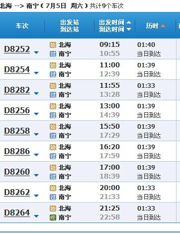 北海到南宁,柳州,桂林动车最新时刻表(9趟动车到南宁)