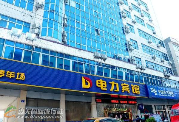 防城港电力宾馆