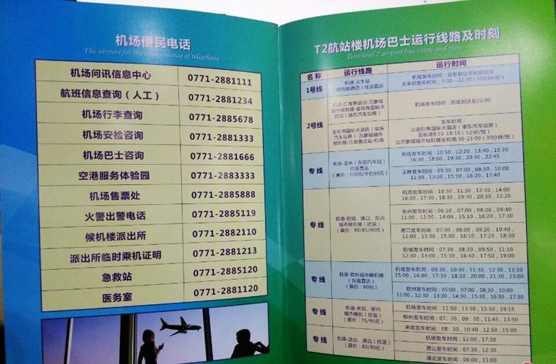 钦州到南宁机场坐飞机有几大利好:坐动车能报销