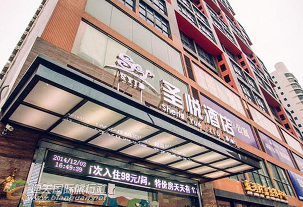防城港圣悦酒店