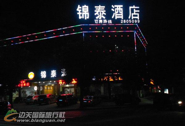 防城港锦泰酒店