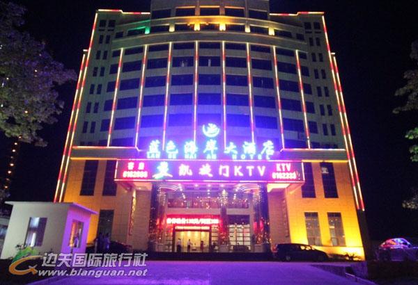 防城港蓝色海岸酒店