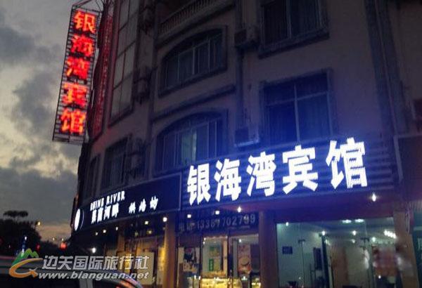 防城港银海湾宾馆