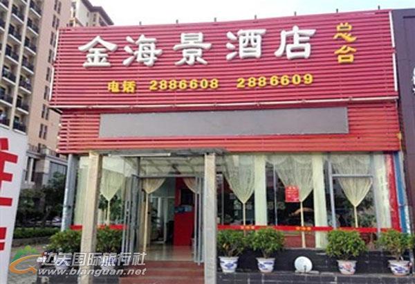 防城港金海景酒店