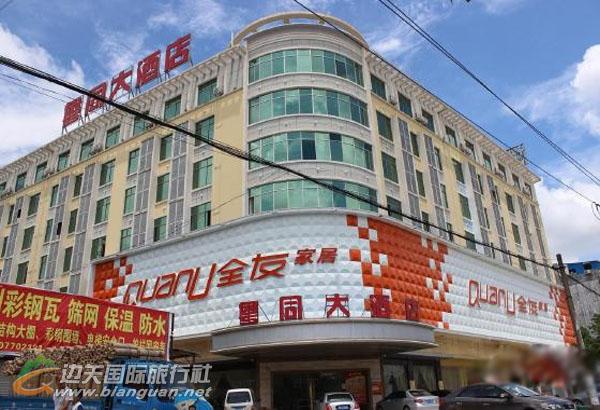 防城港粤同大酒店
