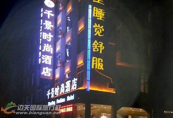防城港千景时尚酒店
