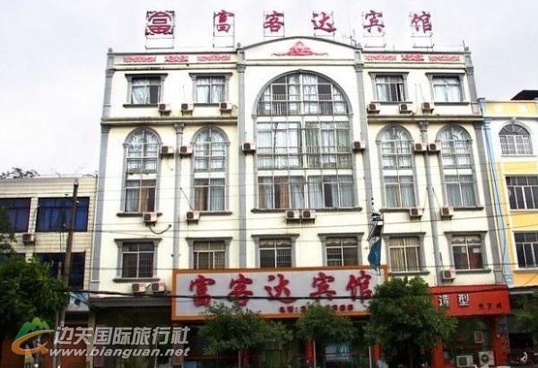防城港富客达宾馆