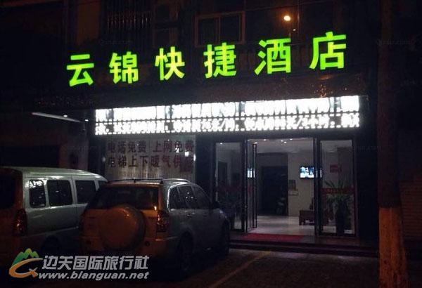 防城港云锦快捷酒店