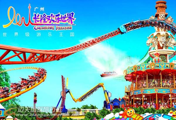 广州长隆欢乐世界+动物园三天游