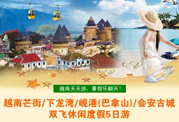 越南芒街、下龙湾、岘港(巴拿山)、会安古城双飞休闲度假5日游