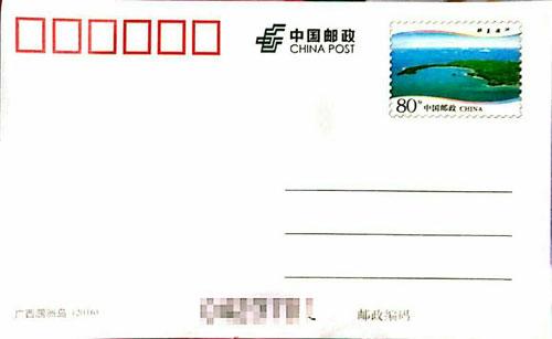 北海《广西涠洲岛》普通邮资明信片已发行