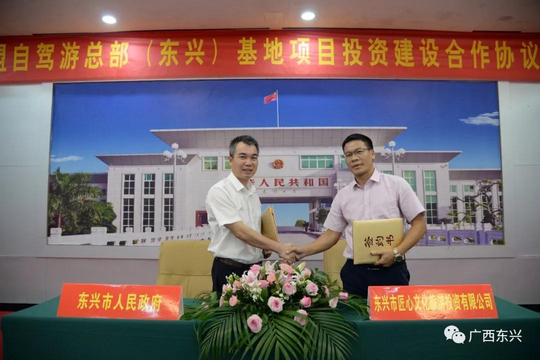 中国东盟自驾游总部(东兴)基地项目落户东兴