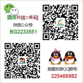 广西东兴边关国际旅行社微信公众号二维码